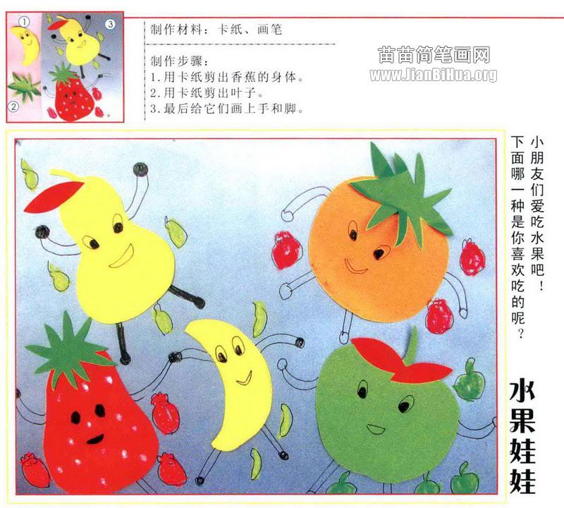 水果蔬菜简笔画大全幼儿蔬菜简笔画大全夏天蔬菜