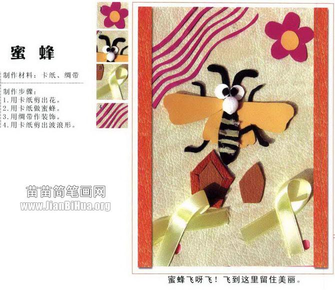 创意 蜜蜂/蜜蜂飞呀飞!飞到这里留住美丽。