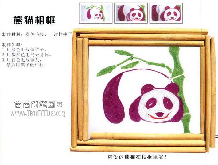 可爱的熊猫在相框里呢!