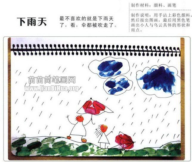 意美术布置 下雨天