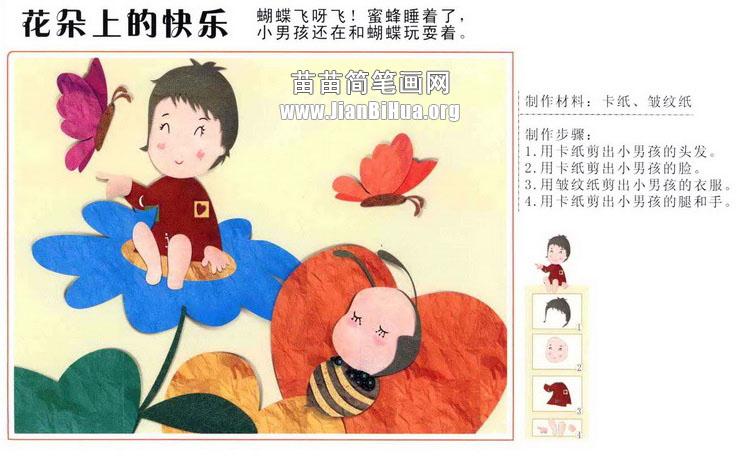 会飞的蝴蝶简笔画-秋季的环境布置 花朵上的快乐