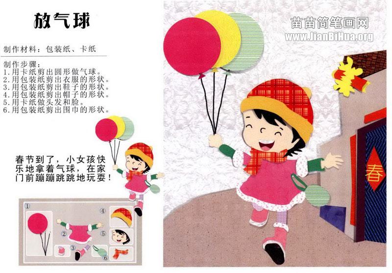 小女孩快乐地拿着气球; 一个气球简笔画; 各种鞋子简笔画图片