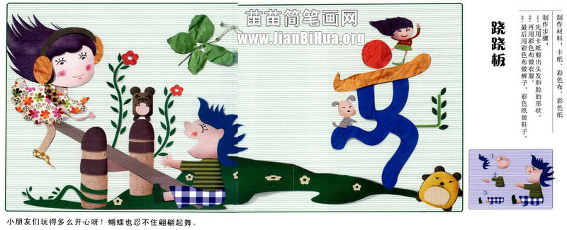幼儿园精美墙面布置:放风筝_发型设计