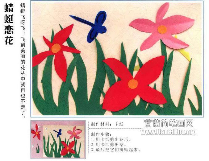 特别创意布置 蜻蜓恋花