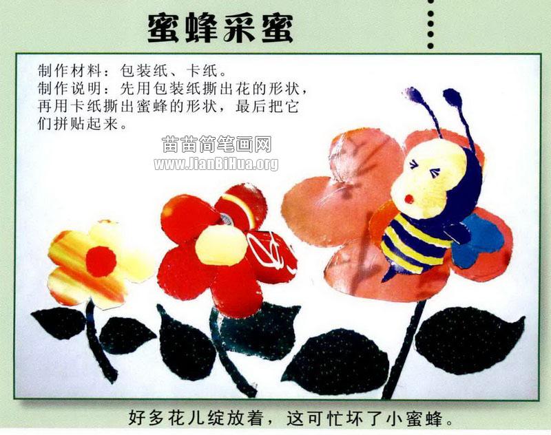 创意美术布置 蜜蜂采蜜