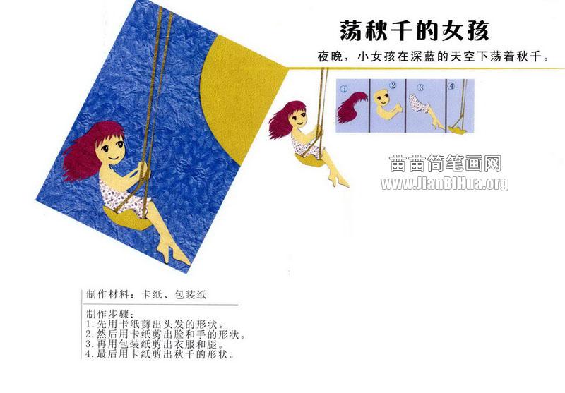 创意 荡秋千/制作材料:卡纸、包装纸制作步骤:1.先用卡纸剪出头发的形状。