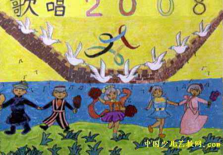歌唱2008儿童画