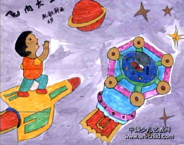 飞向太空儿童画3幅图片