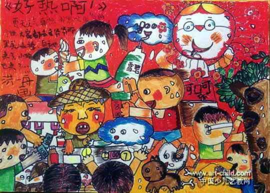 好热啊儿童画