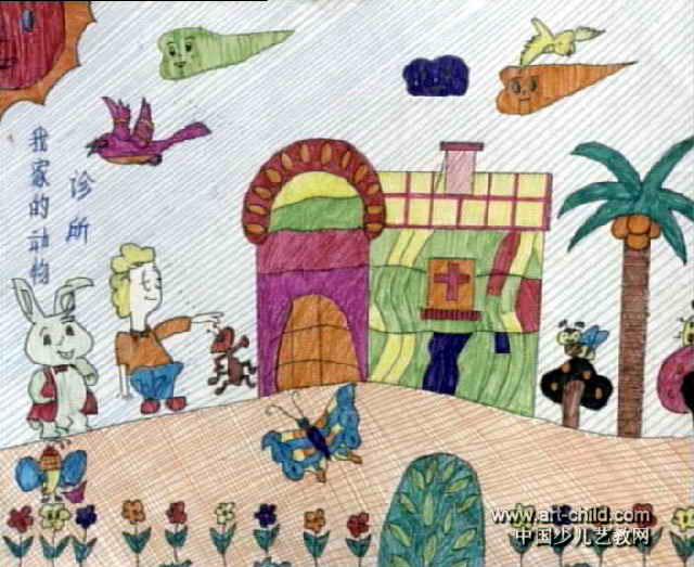 我家的动物诊所儿童画作品欣赏