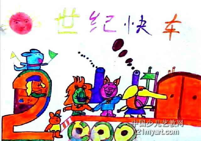 美好家园儿童画4幅 校园一角儿童画2幅