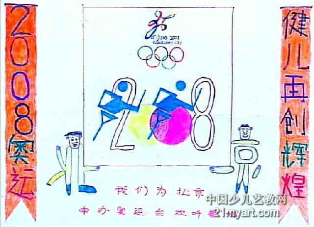 申办奥运儿童画3幅