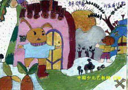 好邻居儿童画2幅