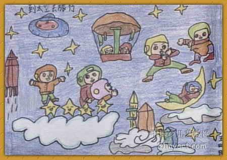 到太空去旅行兒童畫6幅(第2張)