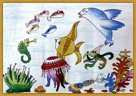 美妙的海底世界儿童画