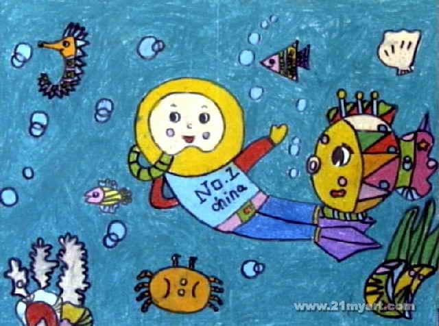 海底探险儿童画,此幅油画棒画大小为476x640像素,作者樊琦,来自青岛市