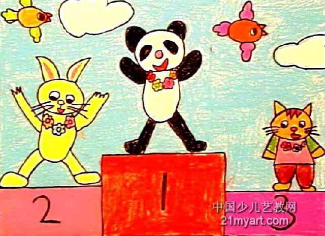 领奖儿童画作品欣赏