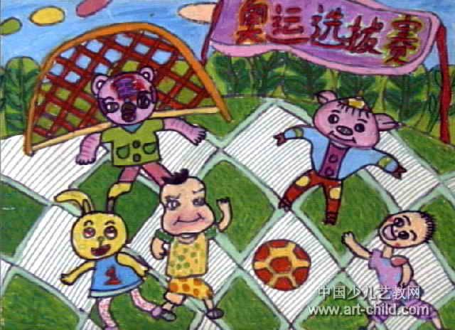 奥运选拔赛儿童画作品欣赏