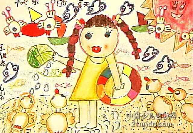 快乐的夏天儿童画3幅图片