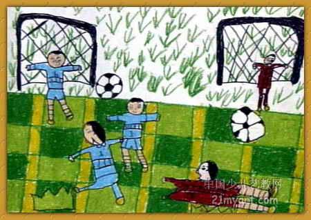 足球赛儿童画8幅