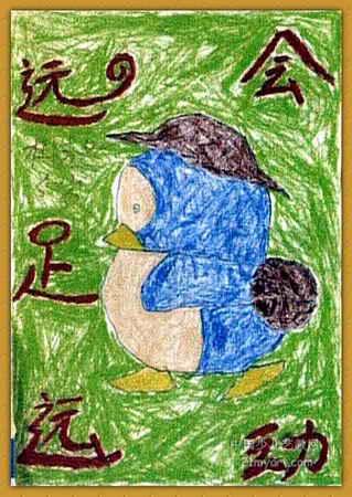 远足运动会儿童画