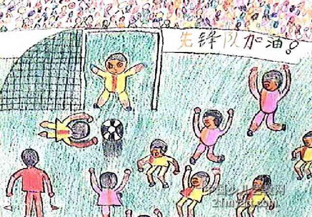 激烈的足球赛儿童画图片