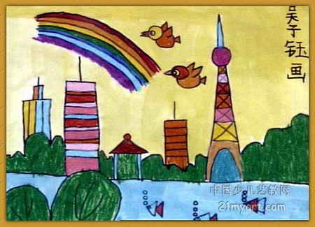 我的家鄉兒童畫15幅(第11張)
