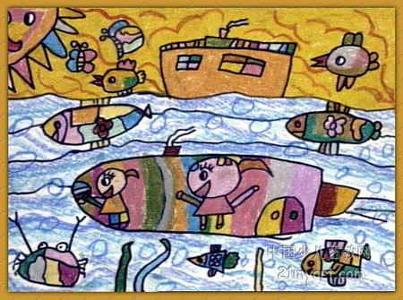 海底游儿童画2幅