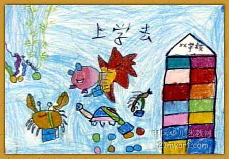上学去儿童画7幅(第3张)图片