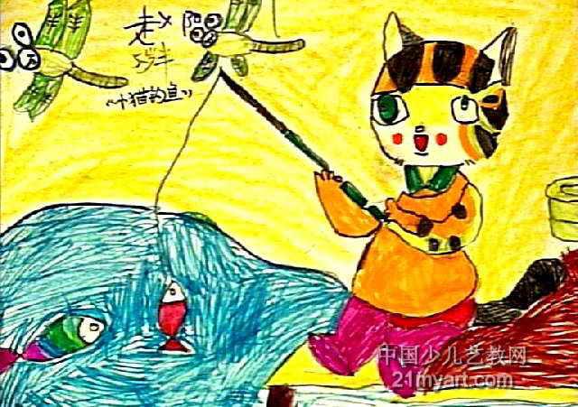 小猫钓鱼儿童画(一)8幅(第5张)