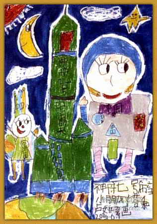 欢迎乘坐神舟七号儿童画