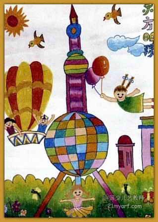 东方明珠儿童画2幅