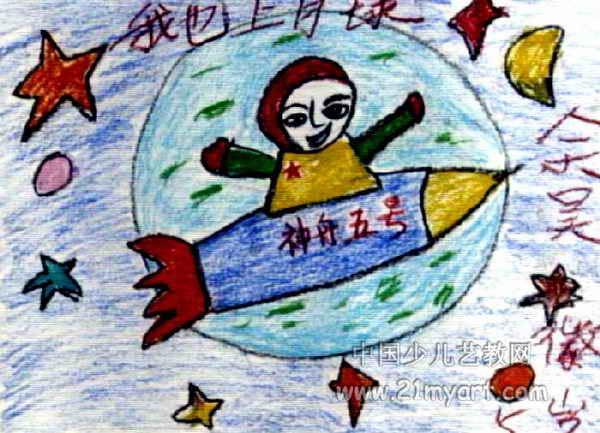 我也上月球儿童画