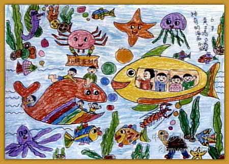 神奇的海底乐园儿童画