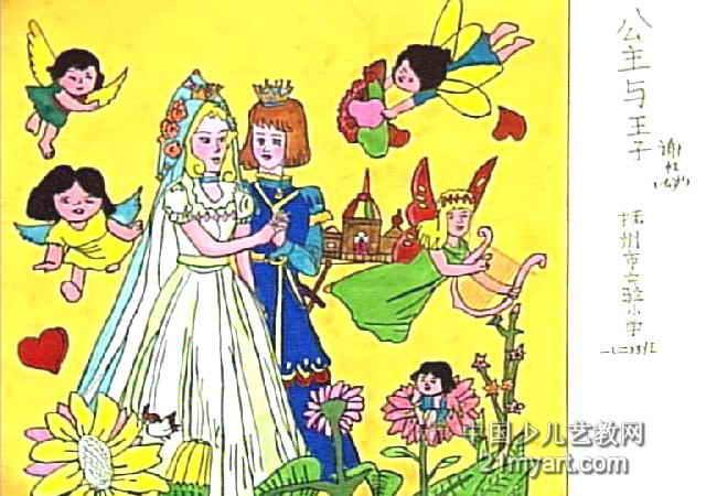 公主与王子儿童画作品欣赏