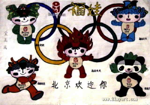 五福娃迎奥运儿童画作品欣赏