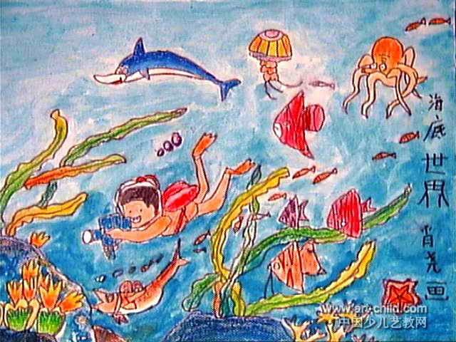 海底世界儿童画(二)8幅(第4张)