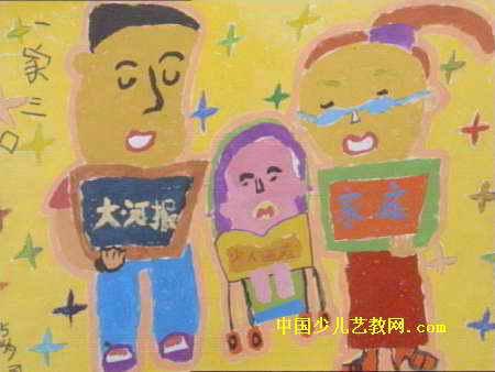 一家三口儿童画
