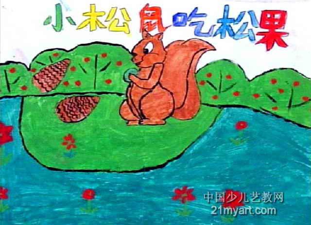 松鼠吃松果儿童画作品欣赏
