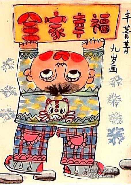 贴对联儿童画属于中国画,作品长640px,宽455px,作者丰菁菁,女,8岁,就读沈阳市妇女儿童宫。