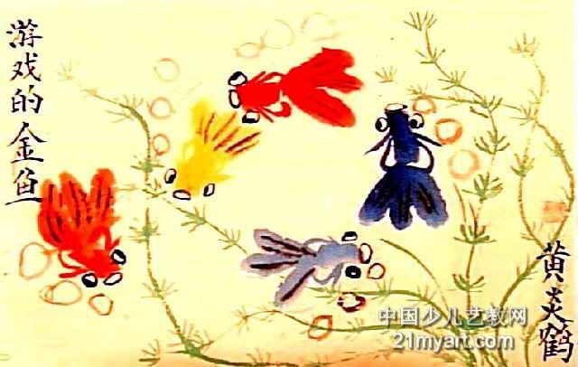 游戏的金鱼儿童画