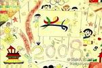 新北京新奥运儿童水彩画