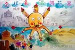 全球汽温调节器儿童画