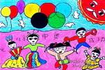 祝北京申奥成功儿童画图片