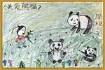 关爱熊猫儿童画