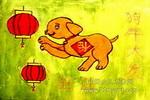 狗年发财儿童画