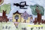 小房子儿童画2幅