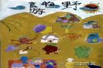 食物野游儿童画作品欣赏