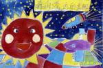奔向遥远的太阳儿童画