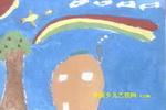 茶壶房子儿童画